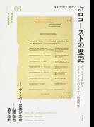 資料を見て考えるホロコーストの歴史 ヴァンゼー会議とナチス・ドイツのユダヤ人絶滅政策 (横浜市立大学新叢書)