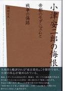 小津安二郎の悔恨 帝都のモダニズムと戦争の傷跡