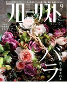 フローリスト 2015年 09月号 [雑誌]