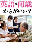 英語は何歳からがいい? 明治から続く論争(朝日新聞デジタルSELECT)