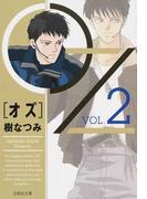OZ 第2巻