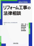 リフォーム工事の法律相談 (最新青林法律相談)