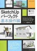 SketchUpパーフェクト 基本操作編 (エクスナレッジムック)(エクスナレッジムック)