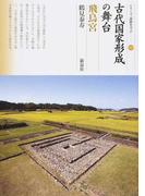 古代国家形成の舞台・飛鳥宮 (シリーズ「遺跡を学ぶ」)