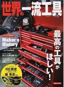 世界の一流工具 最高の工具がほしい! (洋泉社MOOK)(洋泉社MOOK)