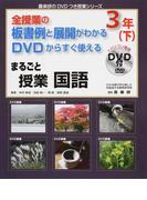 まるごと授業国語 全授業の板書例と展開がわかる DVDからすぐ使える 3年下 (喜楽研のDVDつき授業シリーズ)