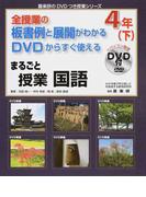 まるごと授業国語 全授業の板書例と展開がわかる DVDからすぐ使える 4年下 (喜楽研のDVDつき授業シリーズ)