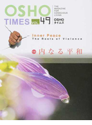 OSHOタイムズ THE MAGAZINE FOR CONSCIOUS LIVING vol.49 特集内なる平和