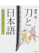 刀と日本語 刀からうまれた日本の言葉