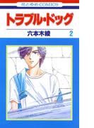トラブル・ドッグ(2)(花とゆめコミックス)