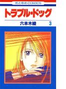トラブル・ドッグ(3)(花とゆめコミックス)