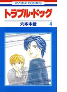 トラブル・ドッグ(4)(花とゆめコミックス)
