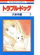 【期間限定価格】トラブル・ドッグ(5)(花とゆめコミックス)