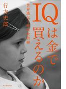 IQは金で買えるのか 世界遺伝子研究最前線(朝日新聞出版)