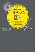 成功の神はネガティブな狩人に降臨する バラエティ的企画術(朝日新聞出版)