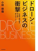 ドローン・ビジネスの衝撃 小型無人飛行機が切り開く新たなマーケット(朝日新聞出版)