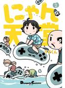 にゃん天堂(2)(電撃コミックスEX)