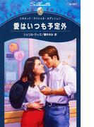 愛はいつも予定外(シルエット・スペシャル・エディション)