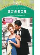 億万長者の嘘(シルエット・スペシャル・エディション)