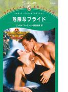危険なプライド(シルエット・スペシャル・エディション)