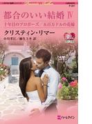 都合のいい結婚 IV(ハーレクイン・プレゼンツ作家シリーズ)