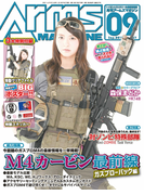 月刊アームズマガジン2015年9月号(月刊アームズマガジン)