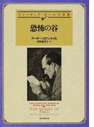 恐怖の谷 (創元推理文庫 シャーロック・ホームズ全集)(創元推理文庫)