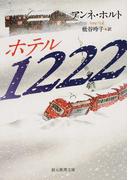 ホテル1222 (創元推理文庫)(創元推理文庫)