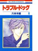 トラブル・ドッグ(6)(花とゆめコミックス)