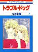 トラブル・ドッグ(7)(花とゆめコミックス)