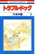 トラブル・ドッグ(8)(花とゆめコミックス)
