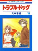 トラブル・ドッグ(10)(花とゆめコミックス)