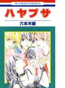 【期間限定価格】ハヤブサ(花とゆめコミックス)
