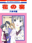 【期間限定価格】花の宴(花とゆめコミックス)