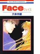 Face(花とゆめコミックス)