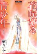 愛蔵版 花咲ける青少年(1)(花とゆめコミックススペシャル)