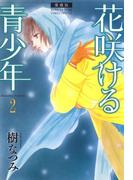 愛蔵版 花咲ける青少年(2)(花とゆめコミックススペシャル)