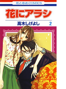 花にアラシ(2)(花とゆめコミックス)