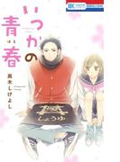 いつかの青春(花とゆめコミックス)