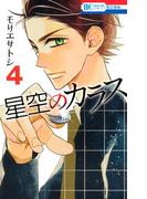 星空のカラス(4)(花とゆめコミックス)