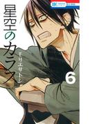 星空のカラス(6)(花とゆめコミックス)