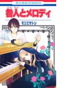 咎人とメロディ(花とゆめコミックス)