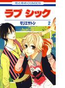 ラブ シック(2)(花とゆめコミックス)