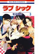 ラブ シック(3)(花とゆめコミックス)