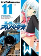 蒼き鋼のアルペジオ(11)(YKコミックス)