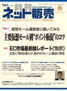 月刊ネット販売 2015年8月号