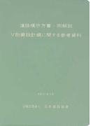 道路橋示方書・同解説 Ⅴ耐震設計編に関する参考資料