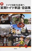 新・実用ドイツ単語・会話集 ドイツを旅する若者へ 新版
