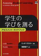 学生の学びを測る アセスメント・ガイドブック (高等教育シリーズ)