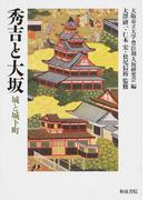 秀吉と大坂 城と城下町 (上方文庫別巻シリーズ)